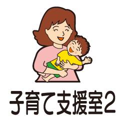 子育て支援室2 ピクト