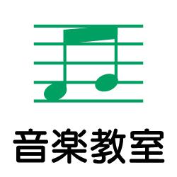 音楽教室のピクトサイン 学校向けピクト