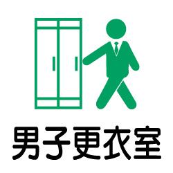 男子更衣室のピクトサイン 学校向けピクト