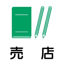 売店/購買のピクトサイン 学校向けピクト
