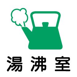 湯沸室のピクトサイン 学校向けピクト