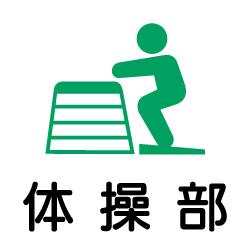 体操部のピクトサイン 学校向けピクト
