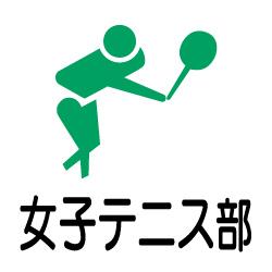 女子テニス部のピクトサイン 学校向けピクト