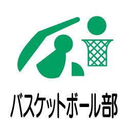 バスケットボール部のピクトサイン 学校向けピクト