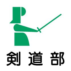 剣道部のピクトサイン 学校向けピクト
