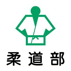 柔道部のピクトサイン 学校向けピクト
