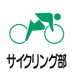 サイクリング部のピクトサイン 学校向けピクト
