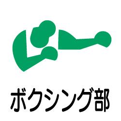 ボクシング部のピクトサイン 学校向けピクト