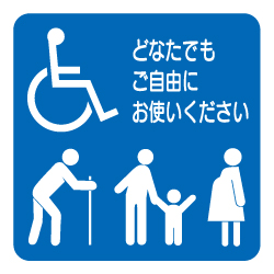 多目的トイレ ピクト