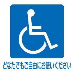 多目的トイレのピクトサイン