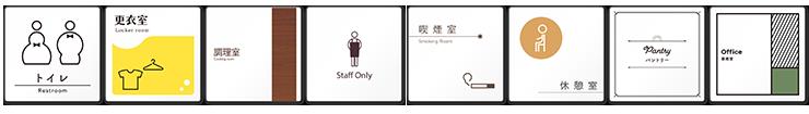 飲食店向けデザイン8種