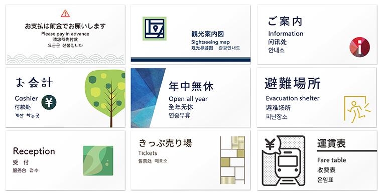 4ヶ国語表示デザイン